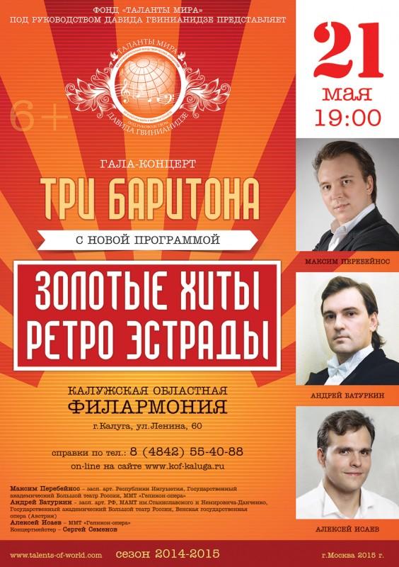 Гала-концерт «ЗОЛОТЫЕ ХИТЫ РЕТРО-ЭСТРАДЫ»