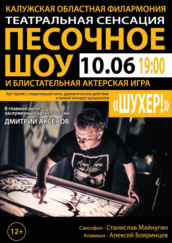 СПЕКТАКЛЬ «ШУХЕР!» в Калужской областной филармонии