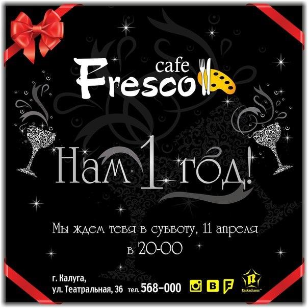 День рождения Cafe Fresco