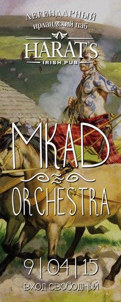 MKAD Orchestra в Harat's Pub