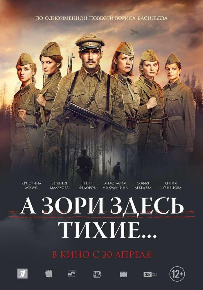 В Калуге 22 апреля пройдёт премьерный показ фильма «А зори здесь тихие…»