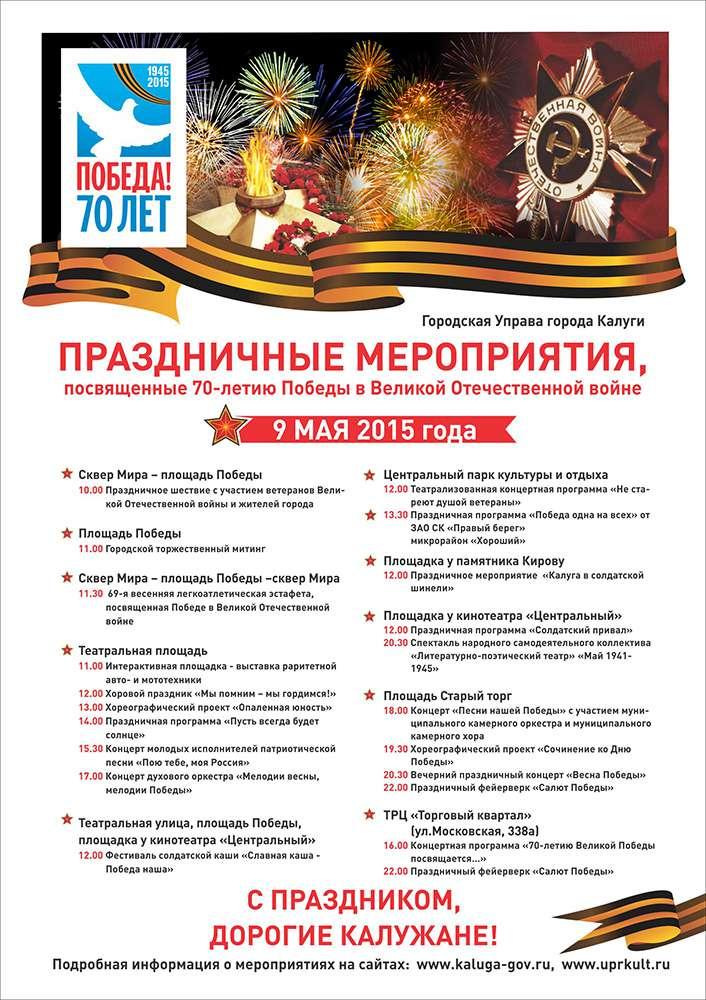 Программа празднования 70-летия Победы насыщена концертами и акциями