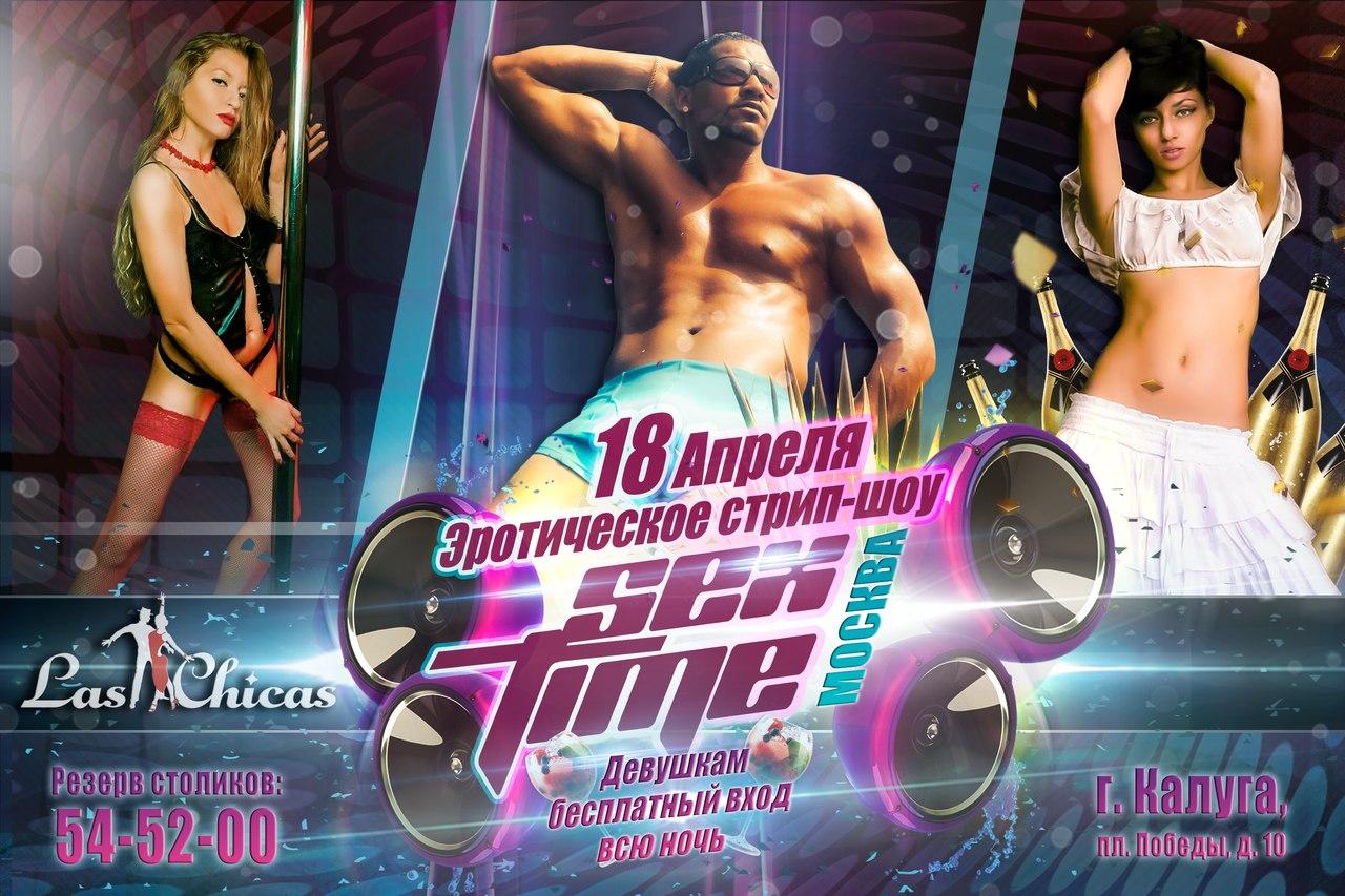 Вечеринка «SEX-TIME» в Las Chicas