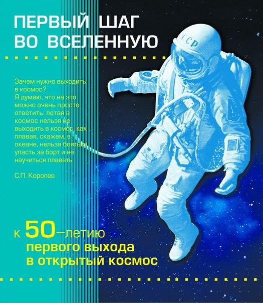 Выставка «Первый шаг во Вселенную» в Государственном музее истории космонавтики
