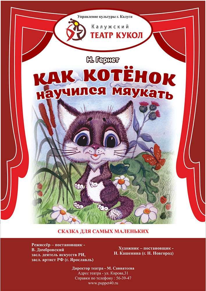 Спектакль «Как котёнок научился мяукать» в Калужском театре кукол (Н. Гернет)