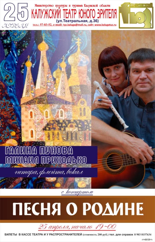 Концерт Галины Пуховой и Михаила Приходько «Песни о Родине»