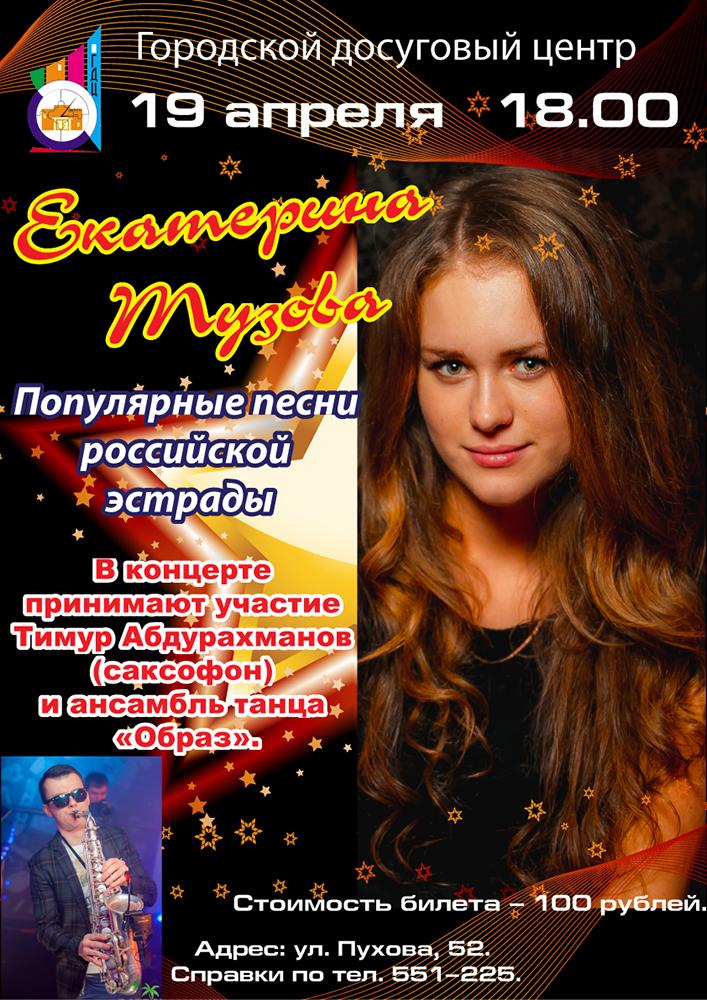 Концерт Катерины Тузовой в Городском досуговом центре