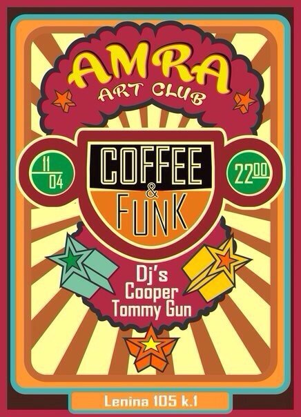 Coffe & Funk в арт-клубе AmRa
