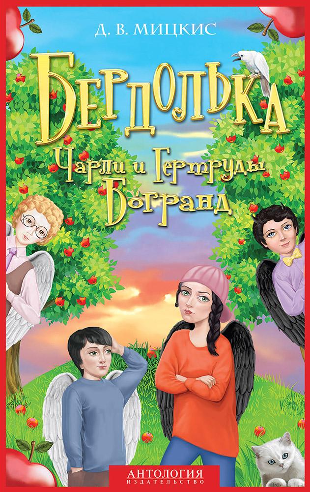 В калужских магазинах появится детская книга «Бердолька», направленная на возрождение традиций семейного чтения