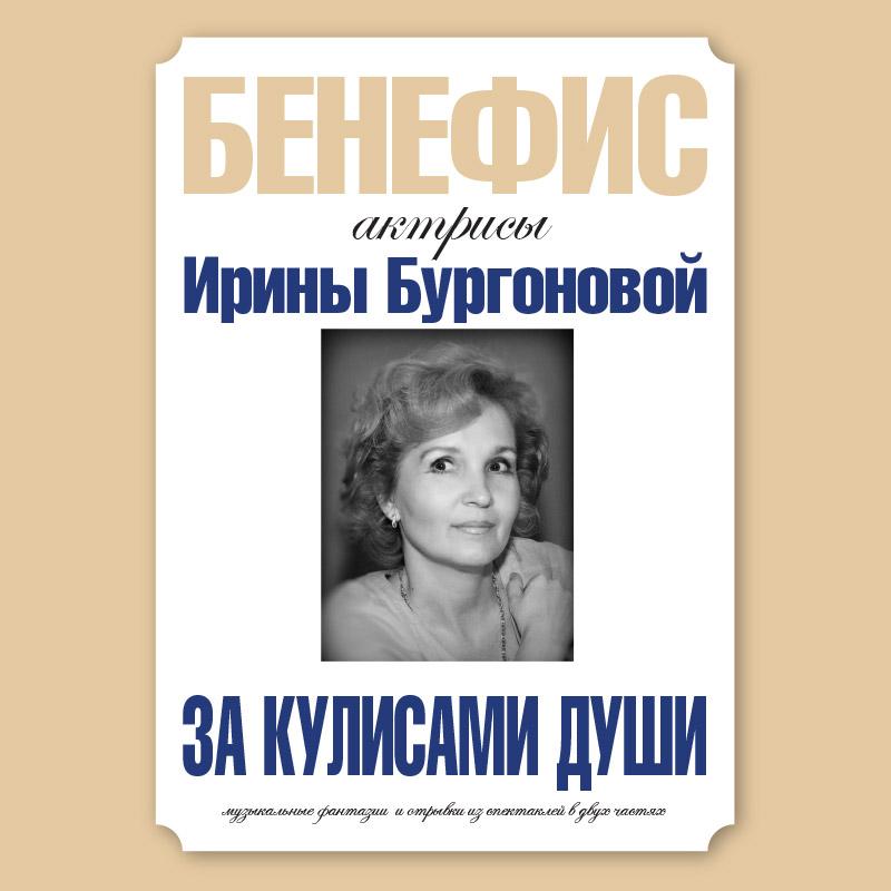 Бенефис Ирины Бургоновой в Калужском областном драматическом театре