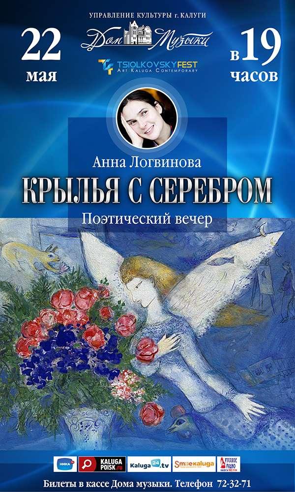 Поэтический вечер «Крылья с серебром» с Анной Логвиновой в рамках Фестиваля современного искусства «Циолковский»