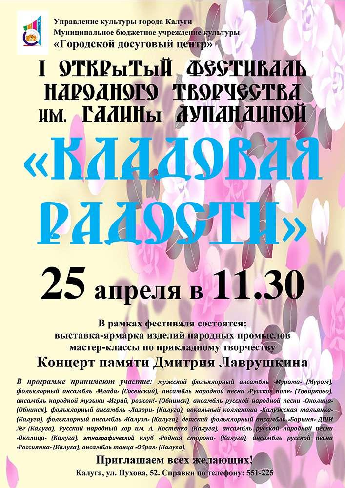 В Калуге пройдёт I Открытый фестиваль народного творчества им. Галины Лупандиной