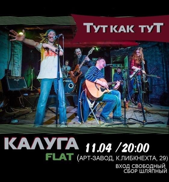 Дмитрий Ъ и ТуткактуТ на FLAT