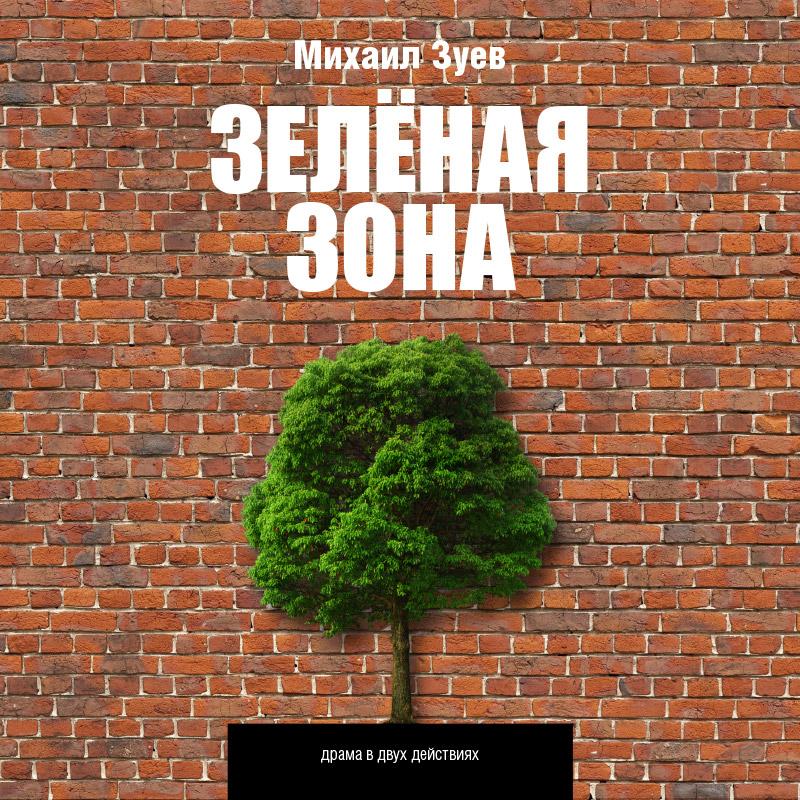 Драма «Зелёная зона» в Калужском областном драматическом театре