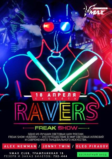 Ravers Freak Show в VMax