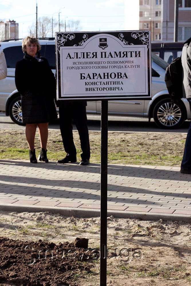 В Калуге заложили аллеи памяти Константина Баранова