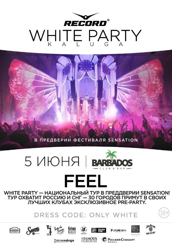 RECORD WHITE PARTY в BARBADOS