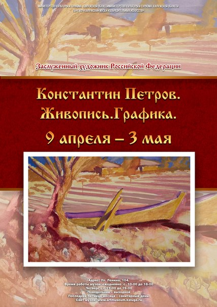 Выставка «Константин Петров. Живопись. Графика» в Калужском музее изобразительных искусств