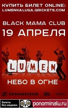 LUMEN в Black Mama Club