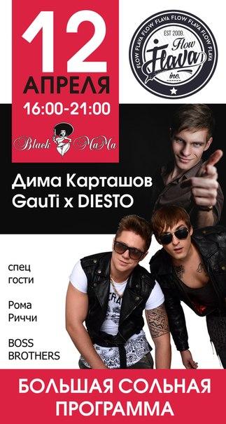 Дима Карташов GauTi x DIESTO в Black Mama
