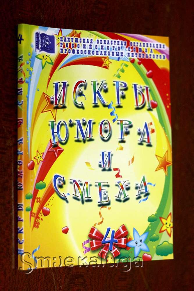 В Калуге вышел четвёртый сборник «Искры юмора и смеха»