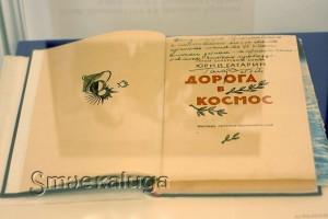 Книга с дарственной надписью Юрия Гагарина калуга