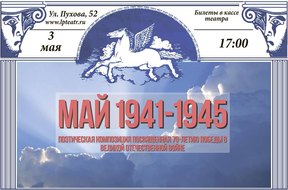 Спектакль «Май 1941–1945». «Литературно-поэтический театр». Премьера