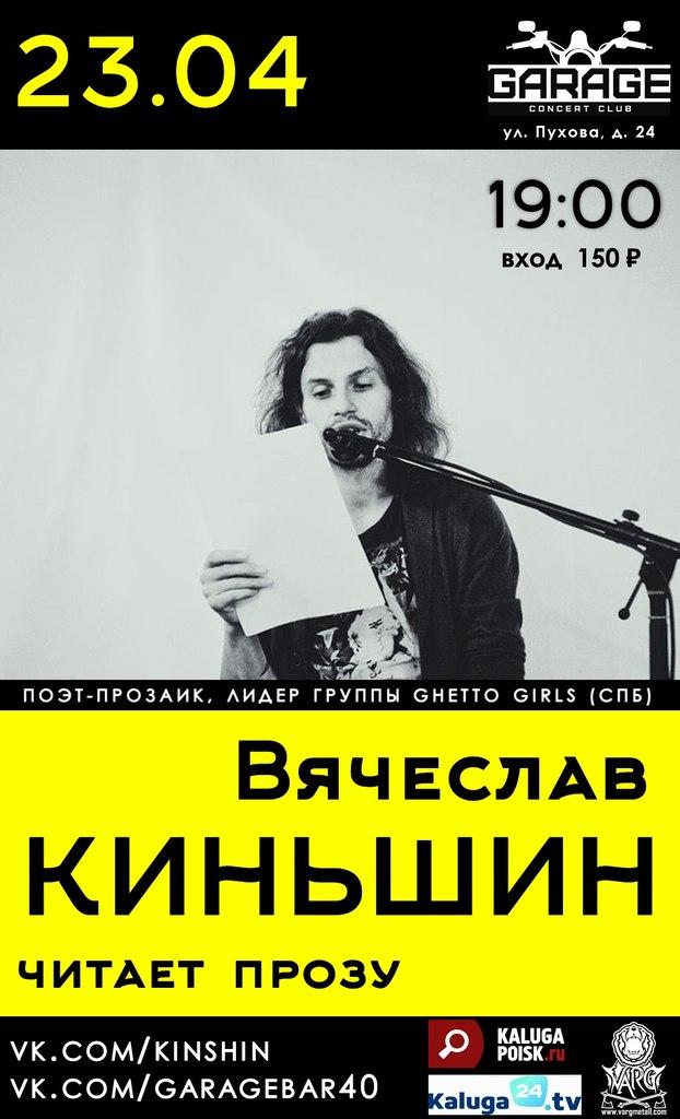 ВЯЧЕСЛАВ КИНЬШИН читает прозу в Garage Bar