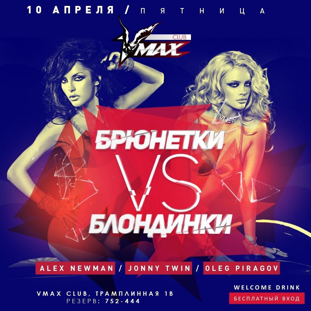 VMAX CLUB: БЛОНДИНКИ VS БРЮНЕТКИ