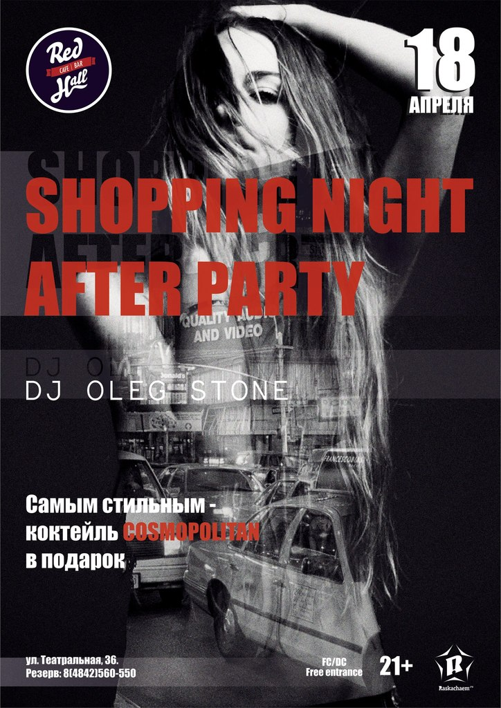 Shopping Night Afterparty в Red Hall