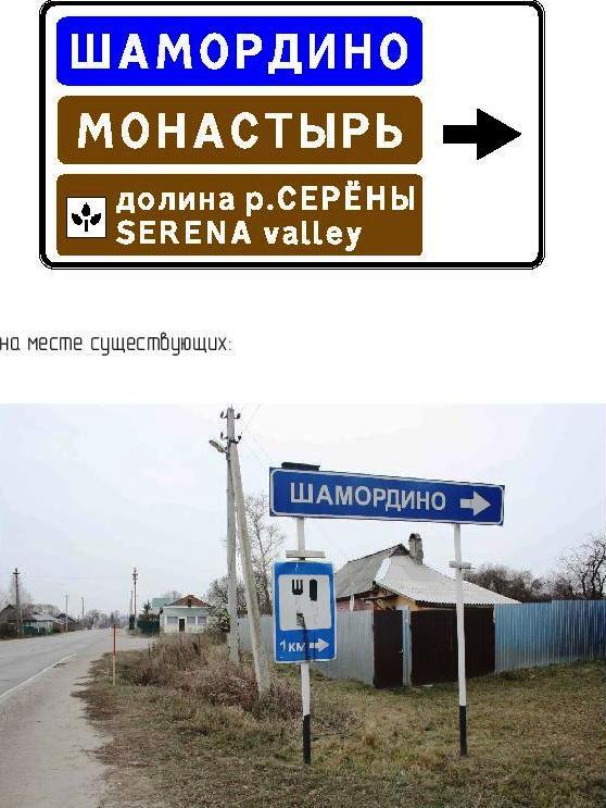 В Калужской области завершается первый этап установки туристических дорожных указателей