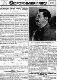 Калужанам представят репринты газеты «Комсомольская правда» 1941 – 1945 годов выпуска