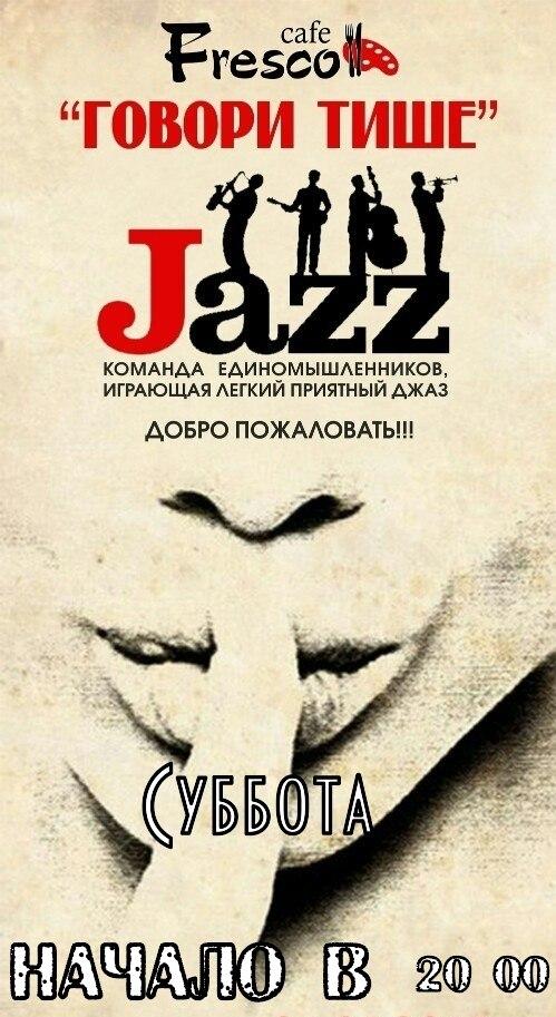 Джазовая суббота в кафе Fresco с группой «Говори тише»
