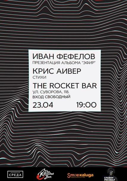 Иван Фефелов и Крис Аивер в Rocket Bar