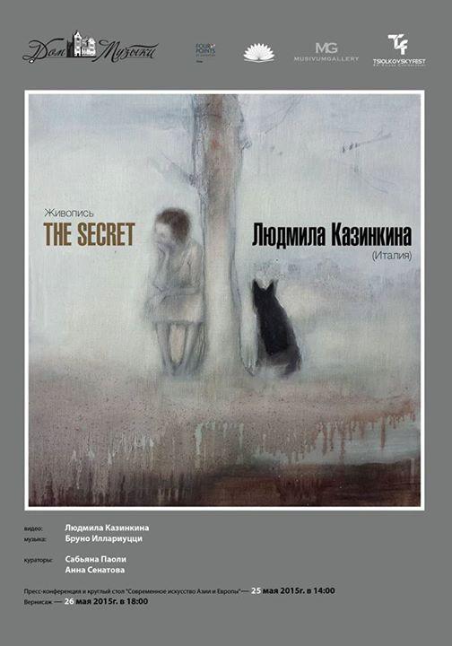Выставка живописи «The Secret» в картинной галерее Дома музыки