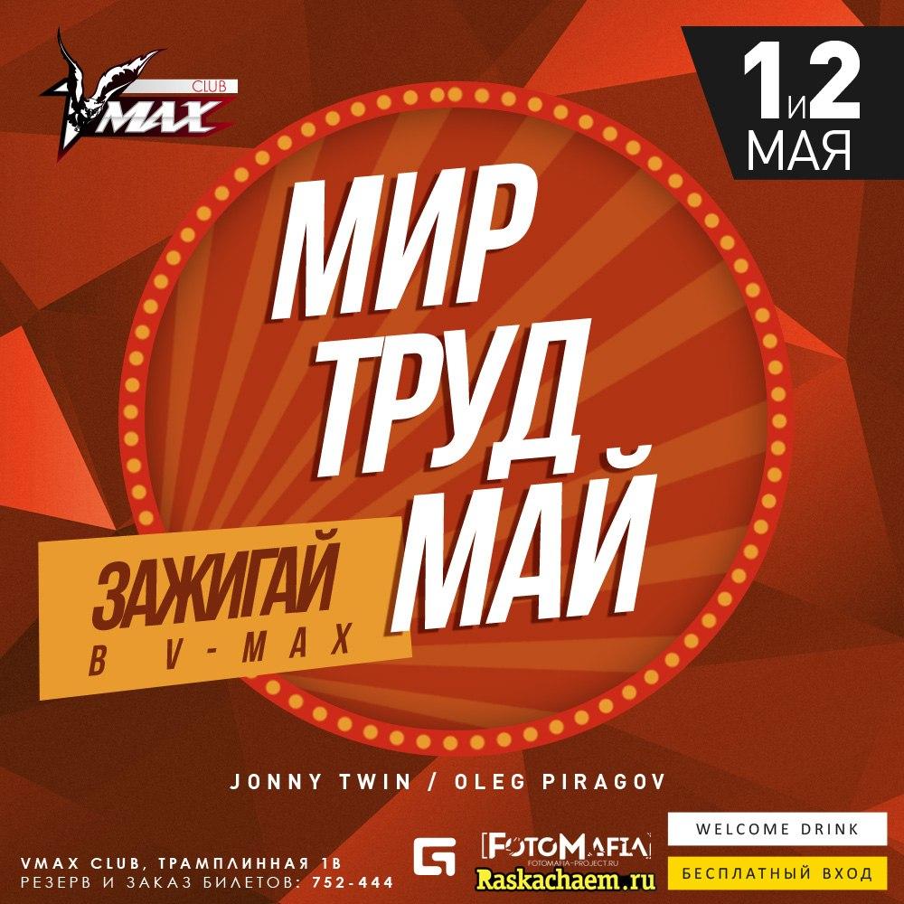 Вечеринка «Мир, труд, май» в VMax