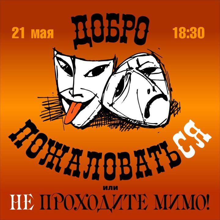 ЗАКРЫТИЕ ТЕАТРАЛЬНОГО СЕЗОНА в Калужском областном драматическом театре