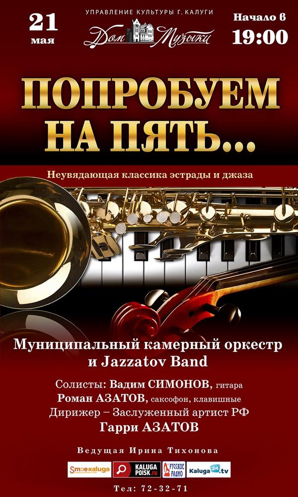 Концертная программа «Попробуем на пять» в Калужском Доме музыки