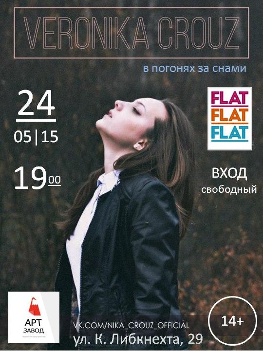 Veronika Crouz на Flat