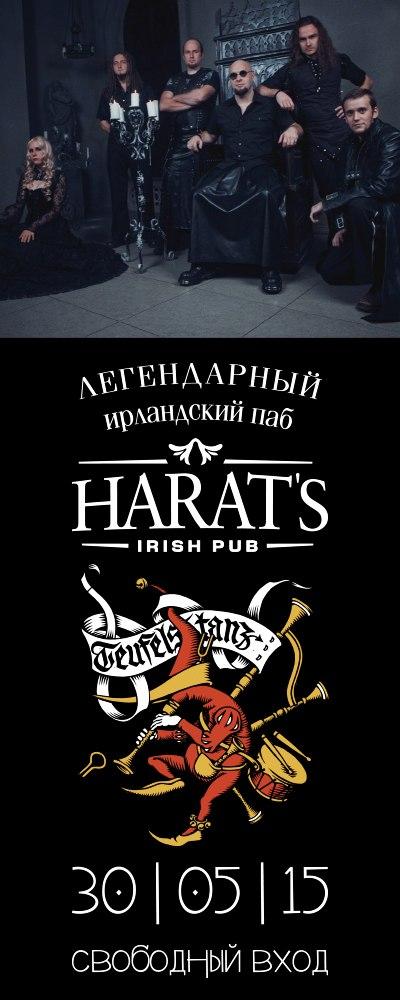 TEUFELSTANZ в Harat's pub