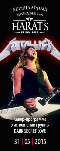 Metallica tribute в Harat's