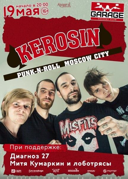 Группа «KEROSIN» в GaragE Bar