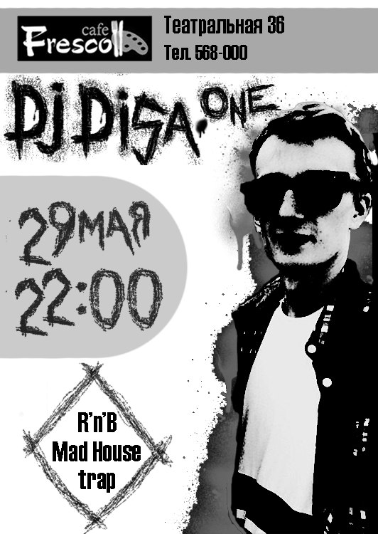 DJ Disa в кафе Fresco