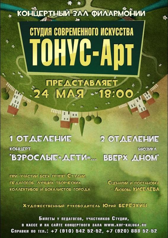 Концерт Студии современного искусства «ТОНУС-Арт» в Калужской областной филармонии