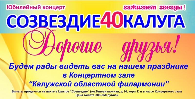 Юбилейный концерт ЦРТДиЮ «Созвездие» г. Калуги «СОЗВЕЗДИЕ 40 КАЛУГА» в Калужской областной филармонии