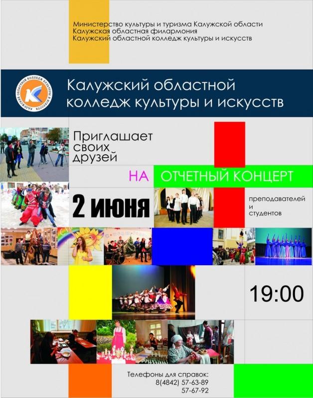 Отчётный концерт ГБОУ СПО КО «Калужский областной колледж культуры и искусств» в Калужской областной филармонии