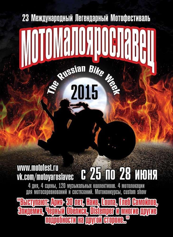 23-ий фестиваль «Мото-Малоярославец» пройдёт «на земле, в воздухе и на четырёх сценах»