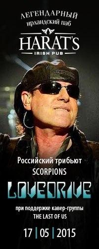 Lovedrive — Российский трибьют Scorpions в Harat's Pub