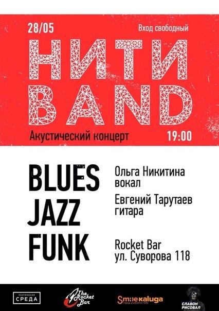 Джаз-дуэт «Нити Band» в Rocket bar