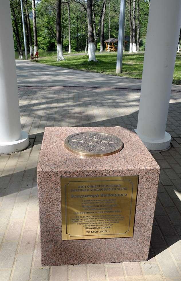 Барельеф-медальон, посвящённый Владимиру Высоцкому